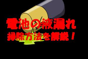 電池の液漏れの掃除方法は?液漏れしている液を素手で触ると危険!