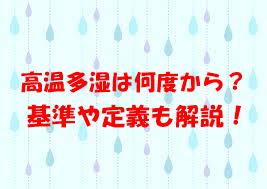 高温多湿とは何度を指す?高温多湿の意味や基準・定義について解説!
